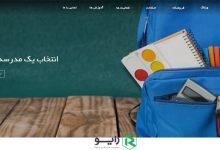 طراحی وب سایت مدارس