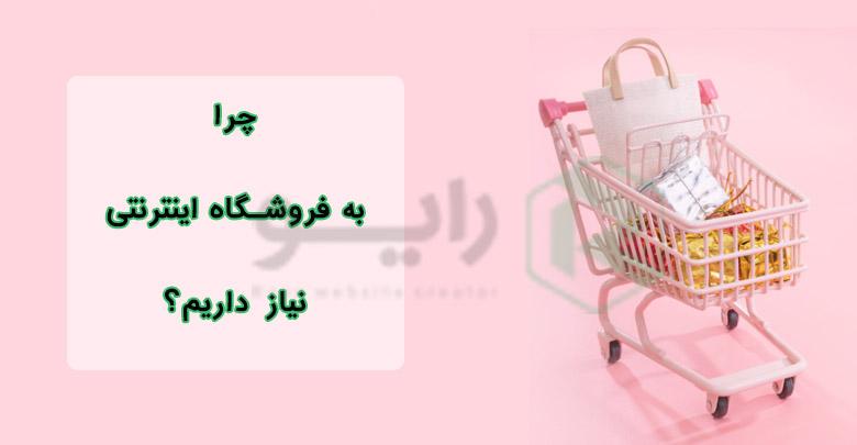 اهمیت فروشگاه های اینترنتی