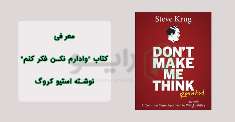 """کتاب """"وادارم نکن فکر کنم"""" نوشته استیو کروگ"""
